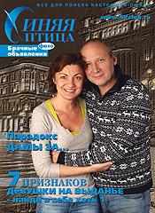 брачное агенство знакомств по петербургу